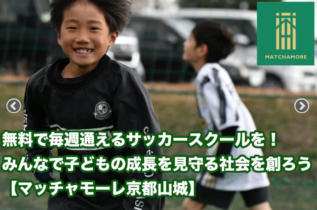 マッチャモーレ京都山城クラウドファンディング